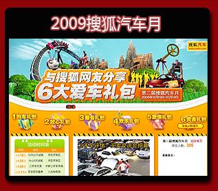 2009搜狐汽车月