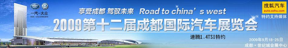 2009成都国际汽车展览会