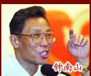 中华医学会会长 钟南山