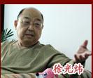北京肿瘤医院创始人 徐光炜