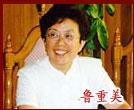 共和国同龄人、北京协和医院党委书记 鲁重美