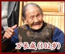 百岁老人 万长成