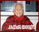 百岁老人 王桂兰