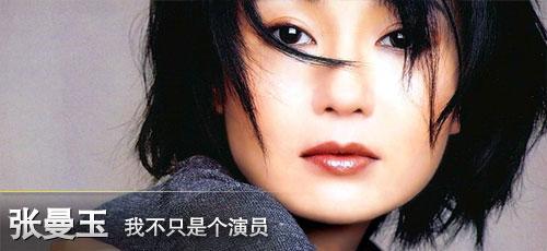 张曼玉:我不只是个演员