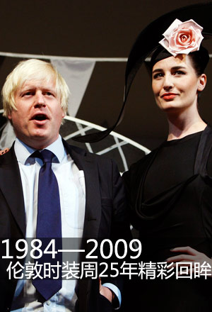 伦敦时装周25周年 2010春夏伦敦时装周 伦敦时装周 时尚