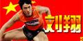 刘翔,飞人刘翔,翔飞人,12秒88