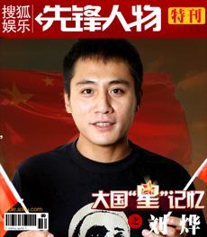 大国星记忆:刘烨