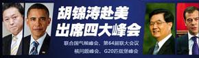 胡锦涛参加G20峰会