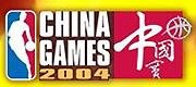 2004年NBA中国赛