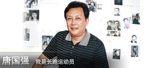 唐国强:我是长跑运动员