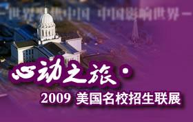 心动之旅·2009美国名校招生联展·林顿教育展