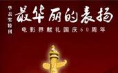第十三届中国电影华表奖