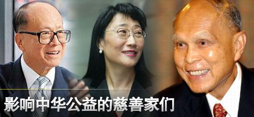 影响中华公益的慈善家们