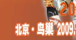 世界车王争霸赛,2009世界车王争霸赛,舒马赫,车王之王,赛车王中王,世界车王争霸赛视频,世界车王争霸赛图片,世界车王争霸赛赛程