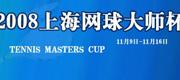 上海大师赛,上海大师赛直播,09上海大师赛,09上海大师赛直播,09上海大师赛比分直播,09上海大师赛赛程,09上海大师赛公开赛,09上海大师赛美女,09上海大师赛图片,09上海大师赛费德勒,09上海大师赛纳达尔,2009年上海大师赛|2009上海大师赛