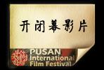第14届釜山电影节开闭幕影片