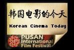 第14届釜山电影节韩国电影的今天