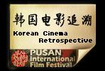 第14届釜山电影节韩国电影追溯