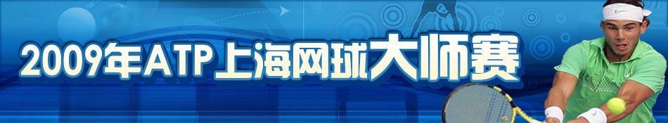 上海大师赛,2009年上海网球大师赛,09大师赛直播,09上海大师赛,2009年上海大师赛,大师赛比分直播,大师赛赛程,2009年海网球大师赛,09大师赛纳达尔,09大师赛小德,09大师赛罗迪克,09大师赛穆雷