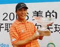 2006美的中国精英赛