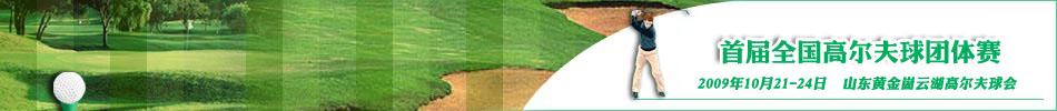 首届全国高尔夫球团体赛