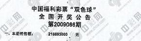 深圳福彩木马案