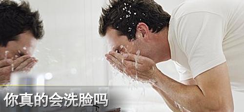 你真的会洗脸吗