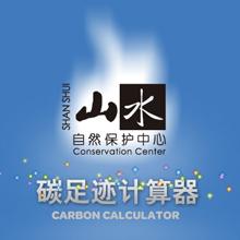 碳足迹计算器 算碳种树