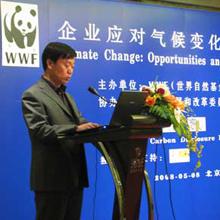 企业应对气候变化的机遇与挑战高层论坛