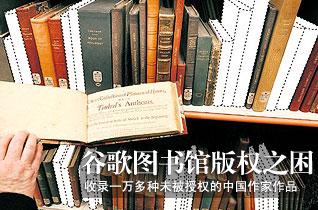 谷歌数字图书馆