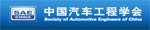 中国汽车工程学会