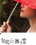 东京电影节,台北飘雪