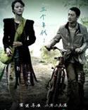东京电影节,成都,我爱你