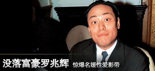 罗兆辉惊爆名媛性爱录像