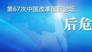 第64次中国改革国际论坛--中国改革下一步:变化与选择,搜狐财经