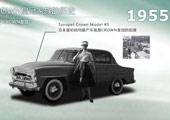 丰田第一代皇冠