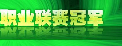 中超联赛,北京国安夺冠,北京国安,中超冠军,陶伟,罗宁,黄博文