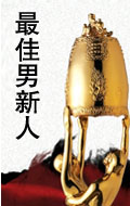 第46届大钟奖