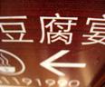 柳沟的豆腐宴