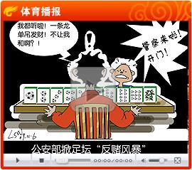 视频:央视聚焦足坛反赌风暴 辽宁功臣涉案被捕