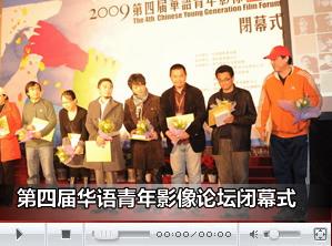 第四届华语青年影像论坛