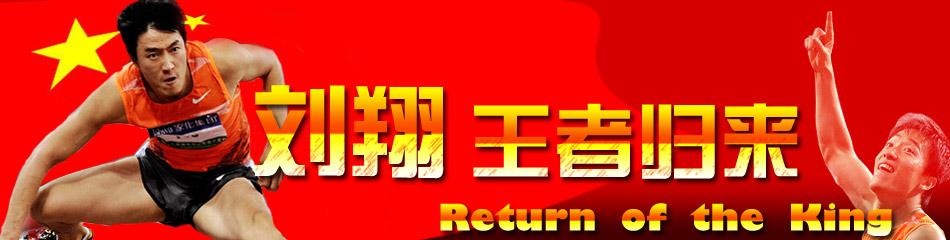 刘翔复出,刘翔13秒15,刘翔复出视频,刘翔复出成绩,刘翔复出比赛结果,13秒15,上海黄金大奖赛,刘翔复出首战亚军
