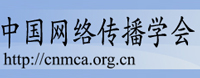 中国网络传播协会
