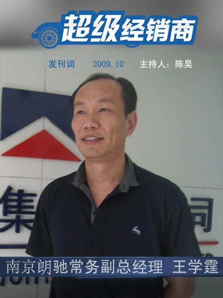南京朗驰常务副总经理王学霆
