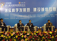 第八届中国网络媒体论坛