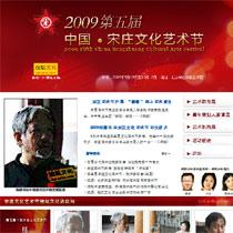 第五届中国-宋庄文化艺术节