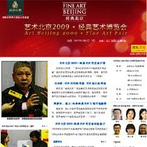 艺术北京2009--经典艺术博览会