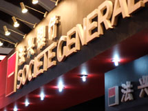 法国兴业银行,金博会,上海金博会,2009年第7届上海理财博览会