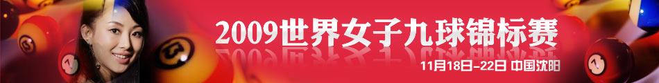 09世界女子九球锦标赛,潘晓婷,女子九球,女子九球世锦赛