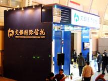 交银国际信托,金博会,上海金博会,2009年第7届上海理财博览会
